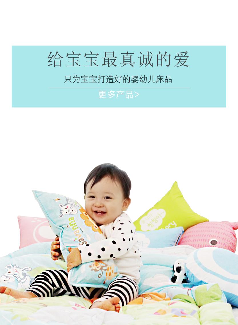Design.N儿童床品