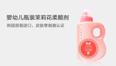 B&B婴幼儿抗菌瓶装茉莉花柔顺剂