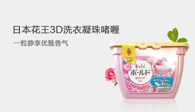 日本花王3D洗衣啫喱