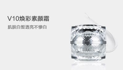 METROCITY V10焕彩素颜霜