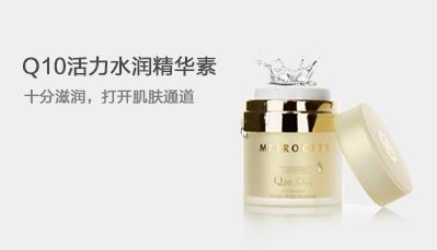 METROCITY Q10水润精华素