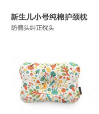 新生儿小型Basic纯棉护颈枕头