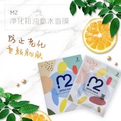 韩国 美尔M2 ZIPPER MASK自封口滋润保湿面膜贴 提亮肤色5袋十次
