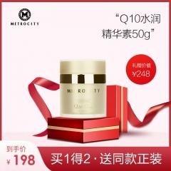 【买一赠一】韩国METROCITY Q10水润精华素肌底液送同款