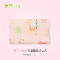 韩国&story小恐龙儿童记忆棉枕头小孩枕头防偏头四季通用3-12岁 浅粉色小动物
