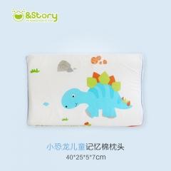 韩国&story小恐龙儿童记忆棉枕头小孩枕头防偏头四季通用3-12岁 白色小恐龙