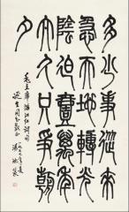 """汤池 1977年作 篆书""""毛主席满江红词句"""" 镜心58*34cm"""