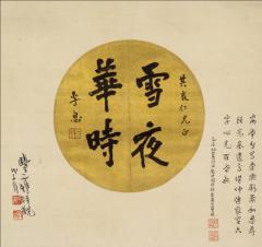 """弘一 魏碑""""雪夜华时""""46.6×42.6cm"""