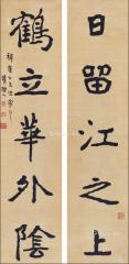 李瑞清 魏碑五言联 立轴 125×29cm×2