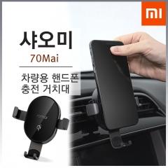 70mai 차량용 무선충전 거치대 / 스마트폰 무선충전/거치대