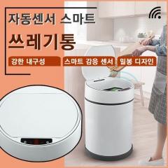 자동센서 스마트 쓰레기통/ 사무실용 휴지통 /
