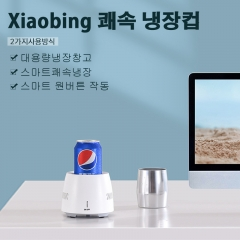 Xiaobing 쾌속 냉장컵