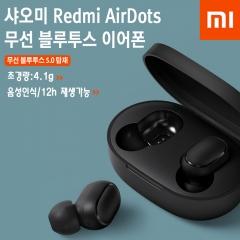Redmi AirDots 真无线蓝牙耳机