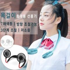 2019년 최신형 목걸이 휴대용 선풍기 블랙
