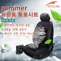 summer 차량용 통풍시트 black