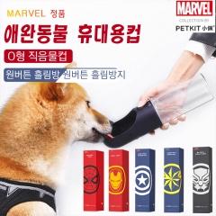 xiaopei 애완동물 휴대용컵 A.Iron man 1