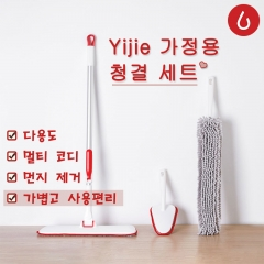 Yijie 가정용 청결 세트