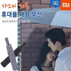 샤오미  90분 초대형 우산 / 블랙