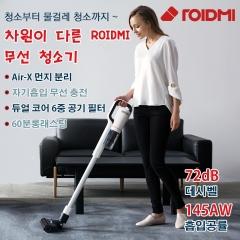 차원이 다른 ROIDMI 무선 청소기