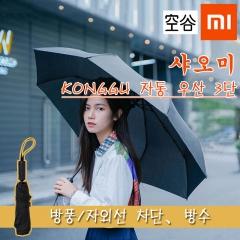 샤오미 KONGGU 자동 우산 3단
