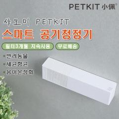 샤오미 PETKIT  스마트 공기청정기