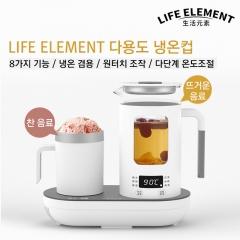 LIFE ELEMENT  다용도 냉온컵