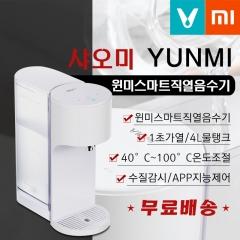운미 스마트  즉시 가열 정수기YM-R4001A