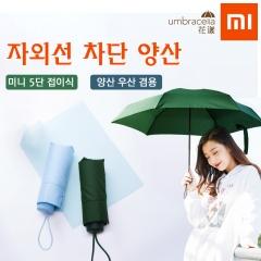 HUAYANG미니 5단 접이식 자외선 차단 양산/양산 우산 겸용/앙증맞은 디자인 블루