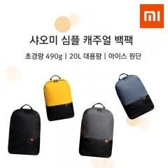 샤오미 심플 캐주얼 백팩 초경량 490g, 20L 대용량, 아이스 원단