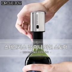 Xiaomi 샤오미 스테인리스 진공 메모리 와인 마개