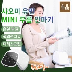 샤오미 유핀 MINI 무릎 안마기   온열 찜질/적외선치료/터치스크린