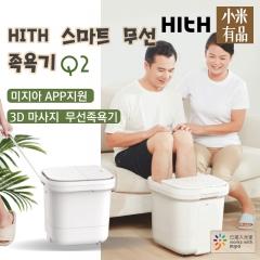 HITH 스마트 무선 족욕기 Q2 미지아 APP지원   3D 마사지  무선족욕기