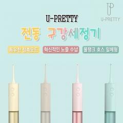 U-Pretty 전동 구강세정기