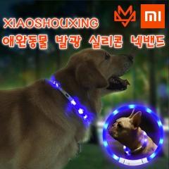XIAOSHOUXING 애완동물 발광 실리콘 넥밴드