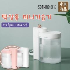 탁상용 가습기 투명 물탱크 저소음 작동 2가지 분무모드