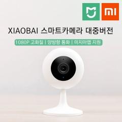 샤오미 XIAOBAI 스마트 카메라 대중버전 1080P