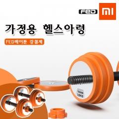 샤오미 FeD 가정용 헬스 덤벨-10KG/무료배송 10KG 1
