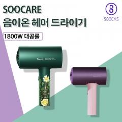SOOCARE 음이온 헤어 드라이기 PINK