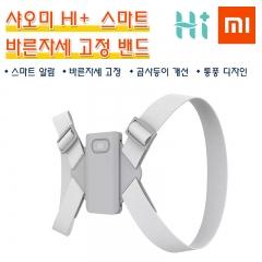 샤오미 HI+ 스마트 바른자세 고정 밴드