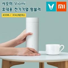 샤오미 Viomi 휴대용 전기가열 텀블러