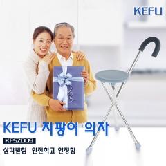 지팡이 의자 삼각받침  안전하고 안정함 5단계 높이조절가능한 지팡이 의자 블루 1