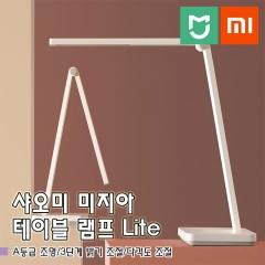 샤오미 미지아 테이블 램프 Lite