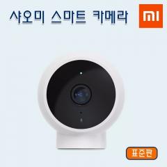 샤오미 스마트 카메라  표준판