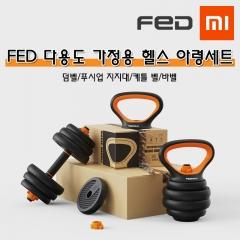 FED 다용도 가정용 헬스 아령세트 10kg