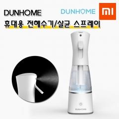 DUNHOME 휴대용 전해수기 /살균 스프레이