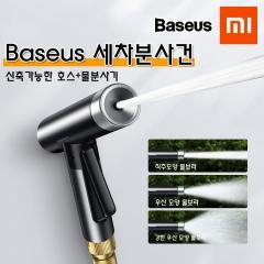 Baseus 고압 세차 노즐/물호스/ 물분사기 호스7.5m+분사기세트