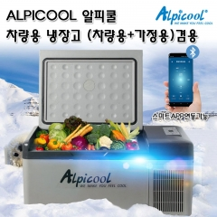 ALPICOOL 알피쿨  차량용 냉장고 (차량용+가정용)겸용 15L