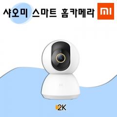샤오미 스마트 홈카메라 2K