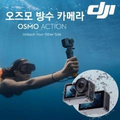 DJI 오즈모 방수 카메라