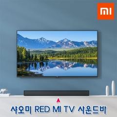 샤오미 Red mi TV 사운드바
